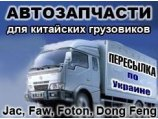 Запчасти для Jac, Faw, Foton, Dong Feng